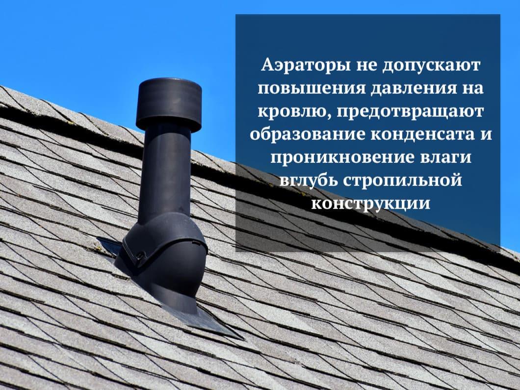 Установка кровельных аэраторов значительно увеличивает срок службы крыши