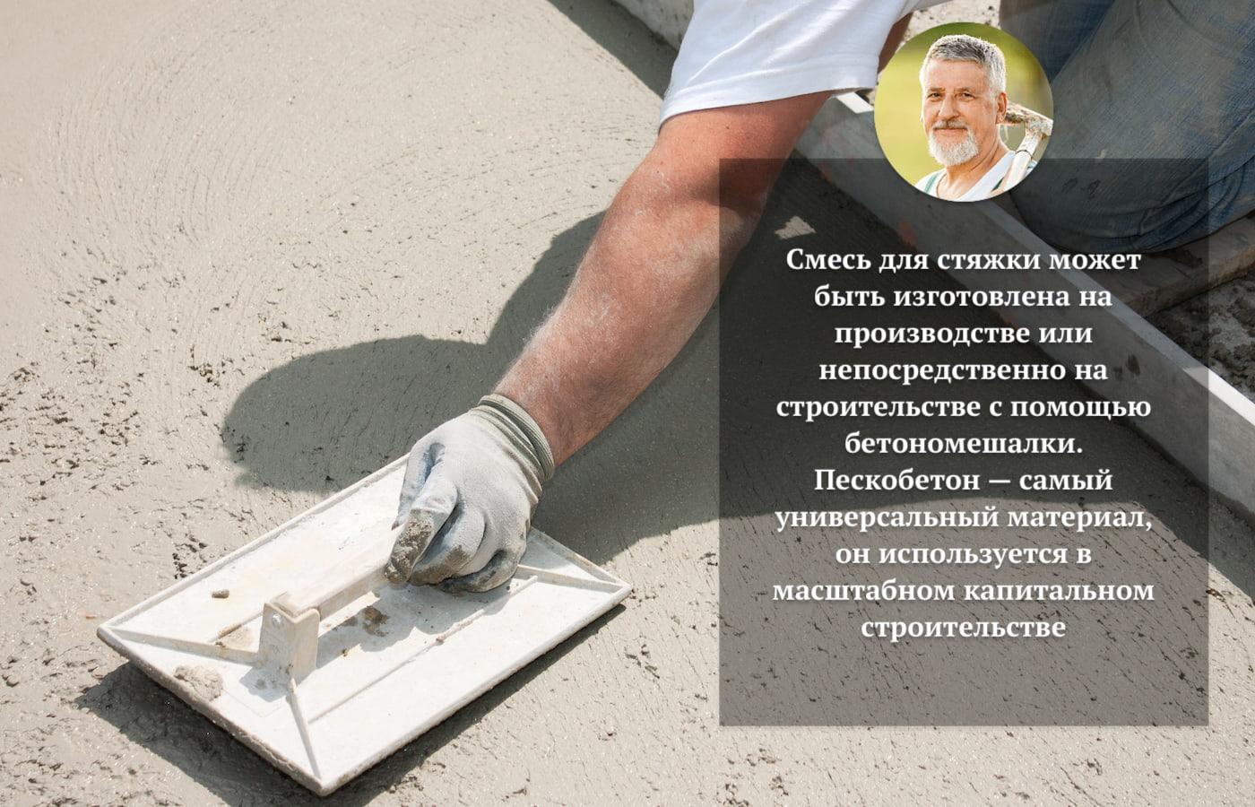 Отмостка вокруг дома на основе раствора из цемента и песка – залог надежности всего дома