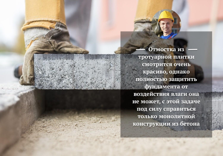 Если при строительстве отмостки соблюдены все требуемые строительные нормы, то вашему фундаменту ничего не угрожает